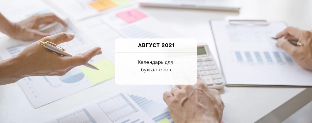 Календарь для бухгалтера на август 2021 года