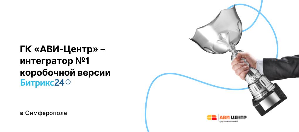 ГК «АВИ-Центр» – интегратор №1 коробочной версии Битрикс24 в Симферополе!