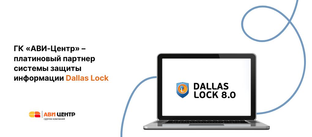 ГК «АВИ-Центр» – платиновый партнер  системы защиты информации Dallas Lock!