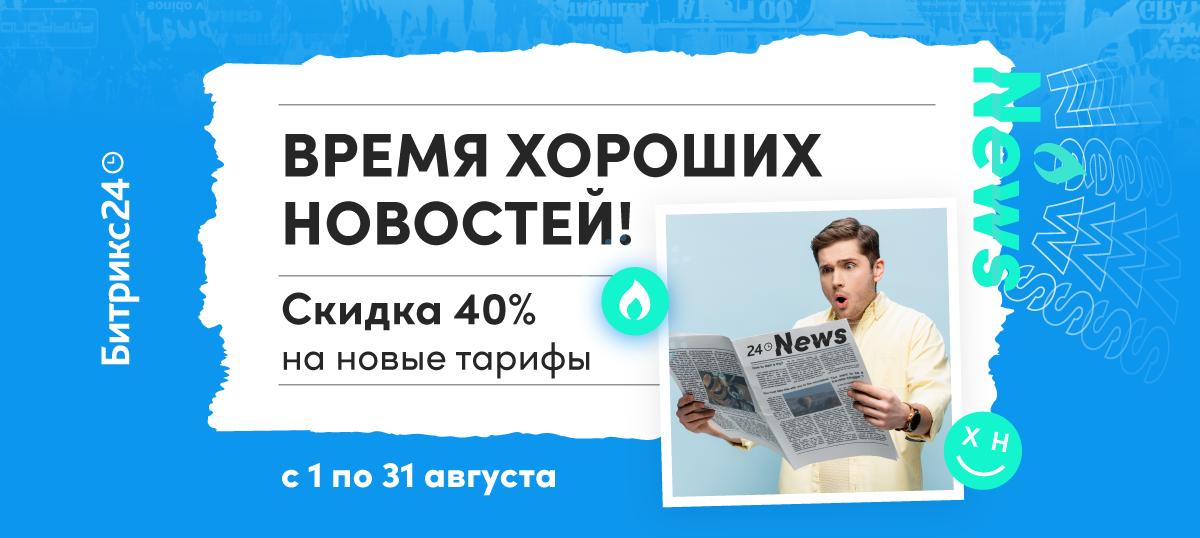Битрикс24: Летняя акция «Время хороших новостей!»