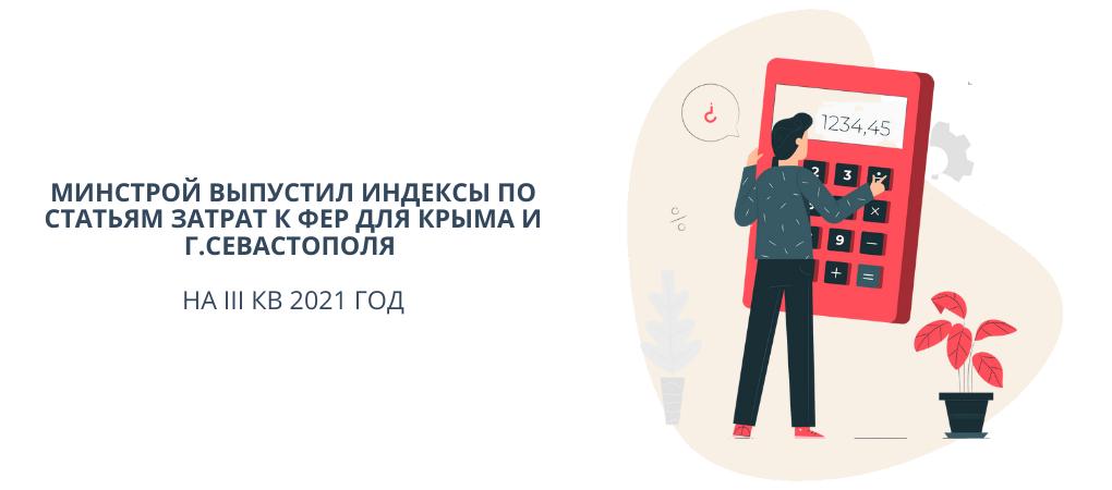 Сметные новости: Индексы к ФЕР для Крыма и Севастополя на III квартал 2021 года!