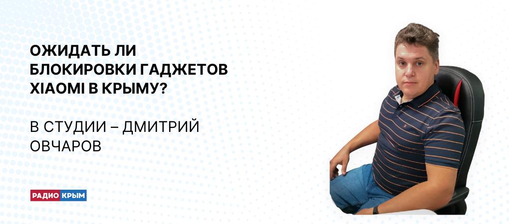 Новости ИБ: Дмитрий Овчаров в студии Радио Крым рассказал о блокировке  гаджетов XIAOMI в Крыму