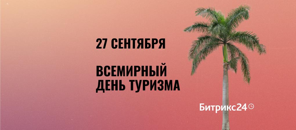 27 сентября – Всемирный день туризма!