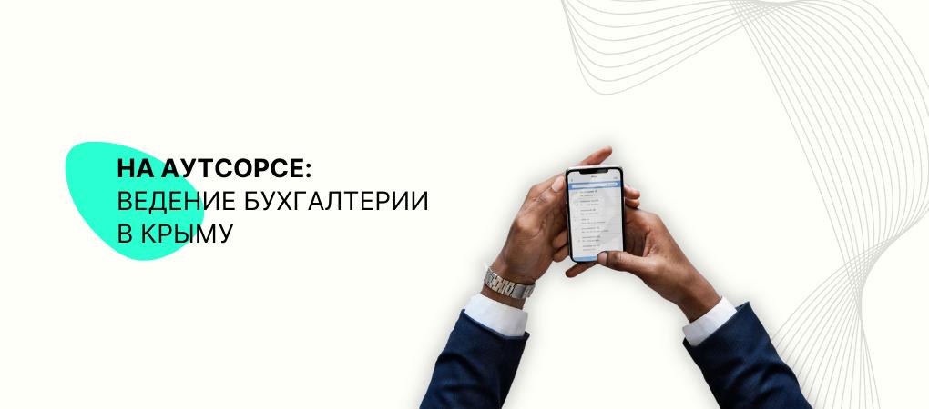 Бухгалтерское сопровождение в Симферополе и не только!