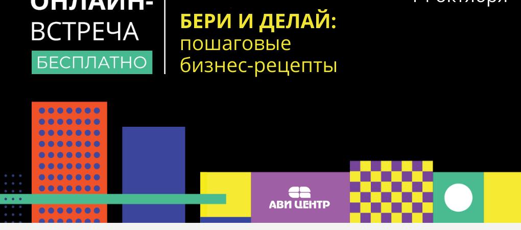 ОНЛАЙН-Конференция для бизнеса Крыма: 14 октября🚀