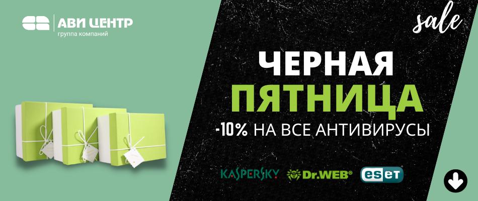 -10% на ВСЕ антивирусы: KASPERSKY LAB, Dr. Web, ESET NOD32