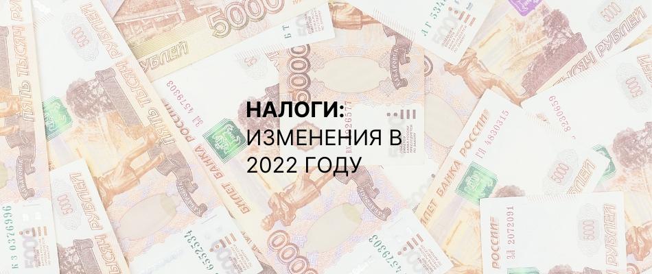 Как изменится упрощенная система налогообложения в 2022 году?
